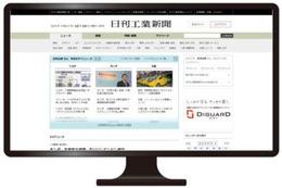 日刊工業新聞の3サイト統合、リニューアル