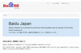 バックドア付きSDK「Moplus」、日本語アプリ「Simeji」では不使用
