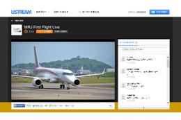 日本初のジェット旅客機MRJ、11日午前に初飛行