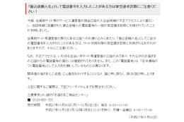 三菱東京UFJ銀行、出会い系サイト利用者の電話番号約1万4千件を漏えいか