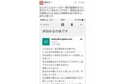 岸田メルさん、「天国の兄のために絵を…」詐欺メールに注意喚起