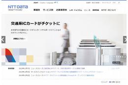 凸版印刷とNTTデータ、次世代型の各種決済サービスの開発で協業