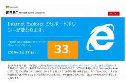 Internet Explorer、来年1月12日で最新版以外のサポートを終了