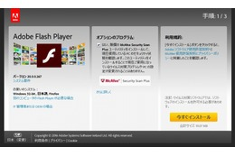 Adobe Flash Playerの脆弱性を突く攻撃が発生中