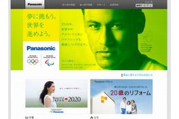 パナソニックとFacebook、大規模データアーカイブシステム「freeze-ray」を共同開発