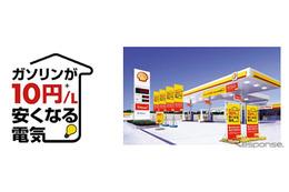 昭和シェル、新電気料金プランの申込受付を3月より開始