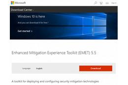 無償セキュリティツール「EMET」、Windows 10対応版が公開