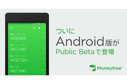 個人資産管理アプリ「Moneytree」、Android向けベータ版が公開