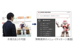 JAL、羽田空港にロボットを配備……NRIと実証実験