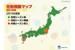 関東と九州南部で花粉シーズン入り、2月下旬からピーク