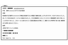 「日本郵政」を騙る不審メール、再び増加……日本郵政が注意呼びかけ