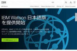 「IBM Watson」日本語版が提供開始……日本IBMとソフトバンク