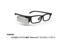 わずか1ヶ月で急展開、東芝のメガネ型ウェアラブルが開発&発売中止に
