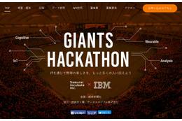 ITで野球を面白くするアイデアを募集……IBMら「ジャイアンツハッカソン」開催
