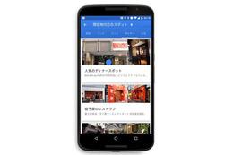 人気飲食店をリストアップ、Googleマップ「周辺のスポット」が日本で利用可能に