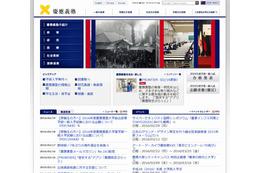 慶應大、インターネット出願に全面切り替え……紙の出願は廃止へ