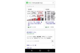 モバイルGoogle検索、高速サイトをトップニュース上部に表示