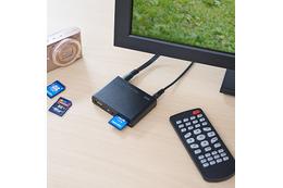 USB/SDカードの動画や写真をテレビで直接再生できるメディアプレーヤー