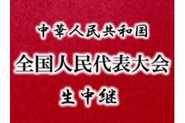 歴史的快挙!? niconicoが中国「全人代」を生中継