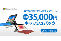 「Surface Pro 4」購入で最大35,000円のキャッシュバック 新生活応援キャンペーン