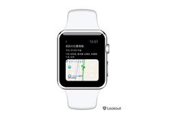 これならApple Watchが欲しくなる……Lookoutの新アプリ