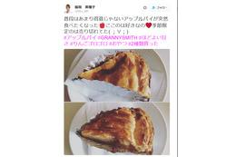 """脇坂英理子容疑者、""""最後の晩餐""""はアップルパイ……Twitterが炎上中"""