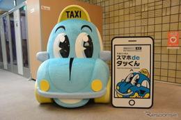 「配車アプリの利用促したい」……東京ハイヤー・タクシー協会 川鍋会長