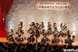 AKB48&ももクロ、卒業式にサプライズ登場!
