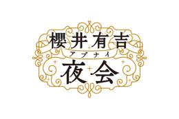 松潤の趣味、櫻井翔もドン引き アブナイ