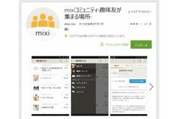 モバイル戦略見直し、mixiが「コミュニティ」アプリなどを終了