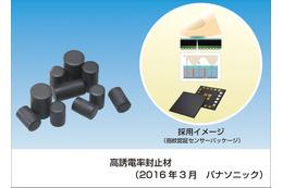 指紋認証センサーパッケージの小型・薄型化を実現する封止材を製品化