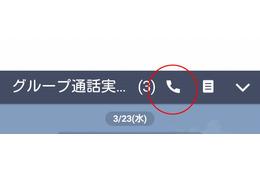 ついに! LINE「グループ通話」が日本でも利用可能に