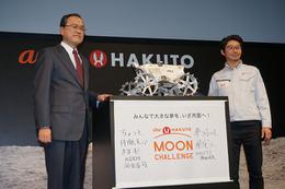 なぜ、auが月面探査に挑戦? 通信技術で宇宙開発を支えるワケとは