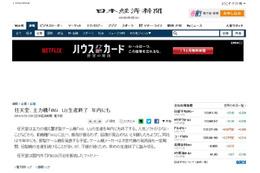 どうなる? 任天堂が否定するも「Wii U 生産終了」の報道相次ぐ