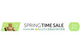 10分ごとに人気・激安商品が登場! 本日正午よりAmazon「春セール」開催