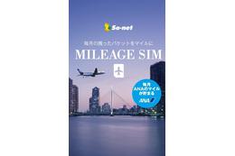「データ量を使い切れないとマイルが貯まる」新機軸、ソネット&ANA「MILEAGE SIM」登場