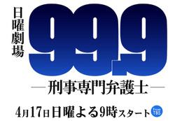 松本潤主演ドラマの主題歌は「嵐」---櫻井翔のラップも収録