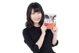 【本日発売の雑誌】AKB横山由依が『キングダム』で学ぶ乱世のリーダーシップ