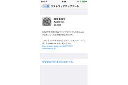 "Safariの""リンクフリーズ問題""に対処、「iOS 9.3.1」公開"