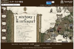 20年の歴史が凝縮された一大絵巻! ヤフー「インターネットの歴史」