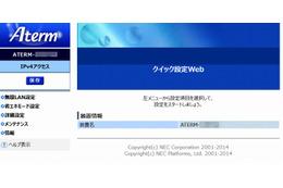 NEC「Aterm」製品に、大規模な脆弱性……サイト閲覧で強制操作