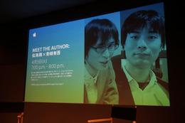 アップルストア銀座で電子書籍アプリ「iBooks」連動イベント……気鋭の人気ミステリ作家が登場