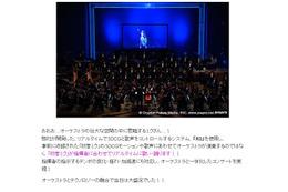 """""""初音ミク×N響""""公演を放送---ミクが指揮に合わせ歌って踊る"""