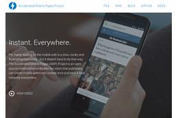 モバイルサイト検索で話題の「AMP」って何?……国内初の対応アプリも