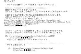 「ゆうちょ銀行」騙るスパムが巧妙化! 自然な日本語になって2016年も再流行