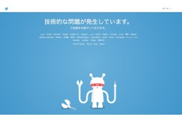 Twitter、アクセス障害発生中……スマホアプリはアクセスできる模様(追記あり)