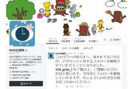"NHK「Twitterでのフォロー止めます」……""フォロー返し""のはらむ問題とは"