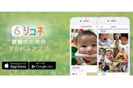 無料で容量無制限! 家族の写真共有に特化したアプリ「リコネ」