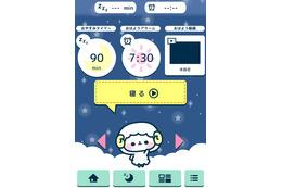 寝過ごした人を起こせる、ほっこり睡眠アプリ「スヤァ」
