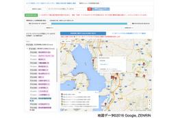 ツイートから現地の問題を抽出!対災害SNS情報分析システム